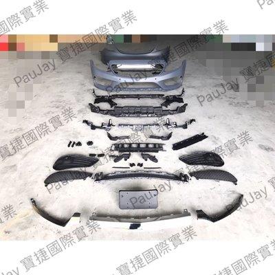 ※寶捷國際※【DB205AMGABK-2】W205 改 AMG 空力套件 (前/後) 素材新品 台灣製造