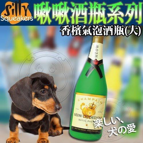 【🐱🐶培菓寵物48H出貨🐰🐹】Silly Squeakers》新奇咬咬啾啾酒瓶系列香檳氣泡酒瓶(大)特價719元
