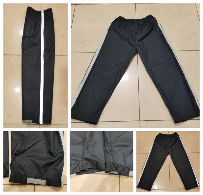 檔車雨褲(3XL號)台灣製造 釣魚 反光條雨褲 尼龍雨褲 騎車 雨褲 防水工作褲