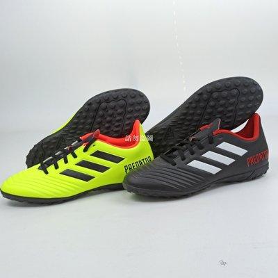 酷愛潮牌adidas阿迪達斯PREDATOR 18.4 TF獵鷹碎釘足球鞋男DB2143 DB2141