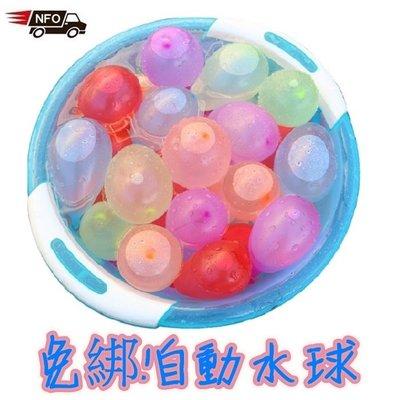 自動封口水球【NF364】100入  打水仗神器 免綁水球 自動水球 魔術水球 快速水球