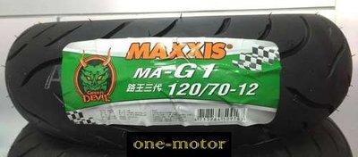 新北市泰山區《one-motor》 正新 MAXXIS G1 路王 三代 綠魔胎 120/70-12  MAG1