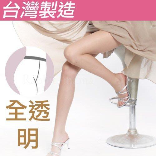 兔子媽媽.輕薄透膚【non-no儂儂】台灣製,全透明超彈性褲襪7500絲襪/腰部以下全透明OL隱形襪