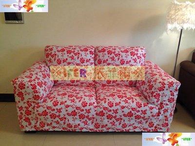 ※IFER 依菲爾※ 【訂做IKEA TIDAFORS兩人座沙發套】 【布料100%純棉A06系列】【A06-187】