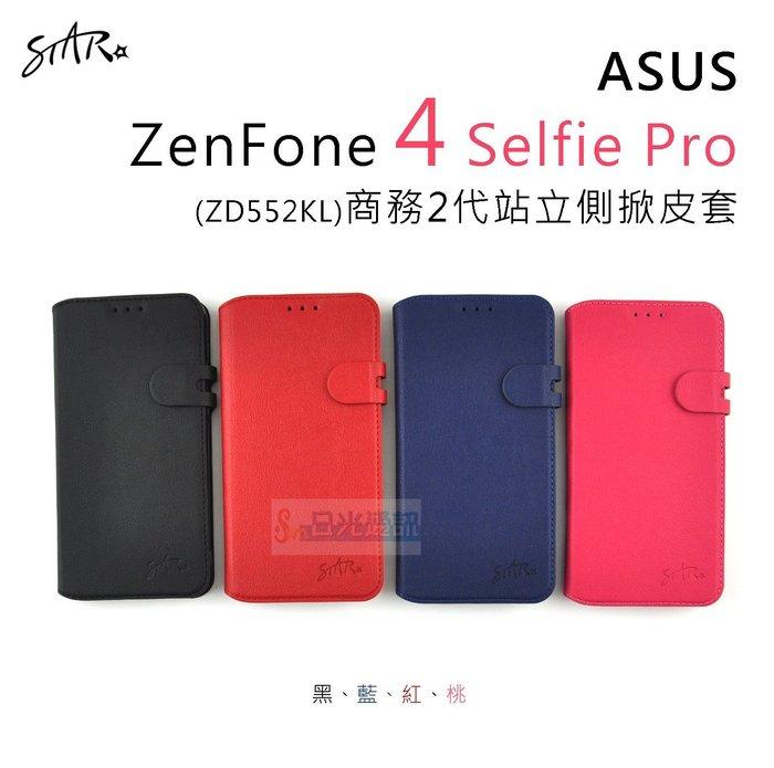 s日光通訊@STAR原廠【話題】ASUS ZenFone 4 Selfie Pro ZD552KL 商務2代站立側掀皮套