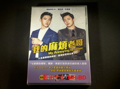 [DVD] - 我的麻煩老哥 My Annoying Brother (采昌正版 ) - 贈送角色酷卡明信片組