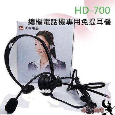 「小巫的店」實體店面*(HD-700)總機電話機專用免提耳機.客服專用