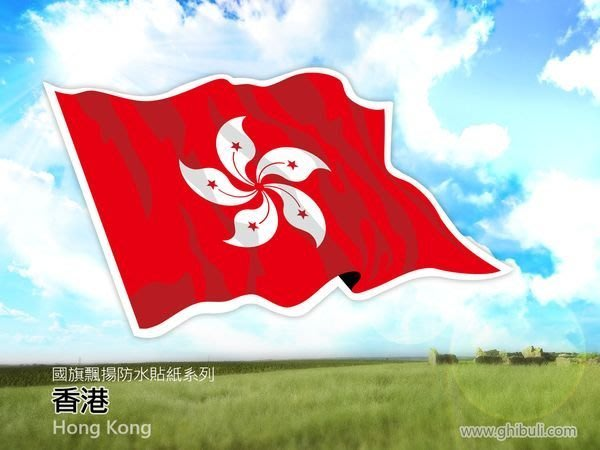 【衝浪小胖】香港特區國旗飄揚貼紙/汽車/機車/ 抗UV/防水/3C產品/Hong Kong/各國家均有販售