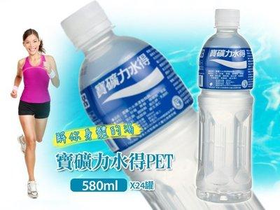寶礦力水得 運動飲料 1箱580mlX24瓶 特價410元 每瓶平均單價17.08元