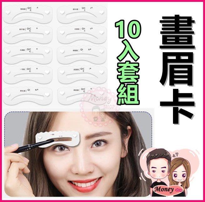 促銷 一套10款眉型 眉卡套裝 畫眉卡 突破最多眉卡商品 ~ 大量現貨~ 一套十款