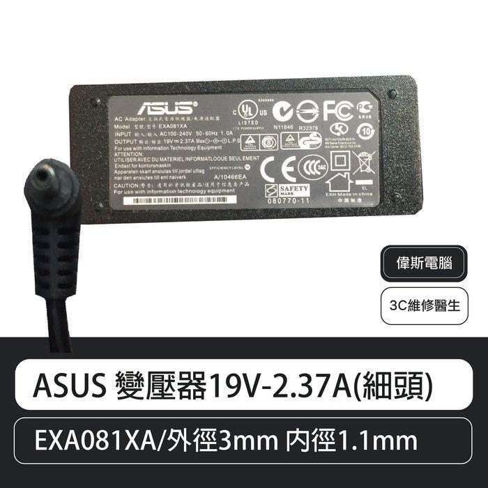 【偉斯電腦】ASUS 原廠變壓器19V-2.37A(細頭) UX21E, UX31E, UX21L UX21,UX31
