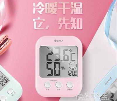 溫度計-dretec多利科電子溫濕度計家用高精度室內掛式濕度計房溫度計 【全館免運】
