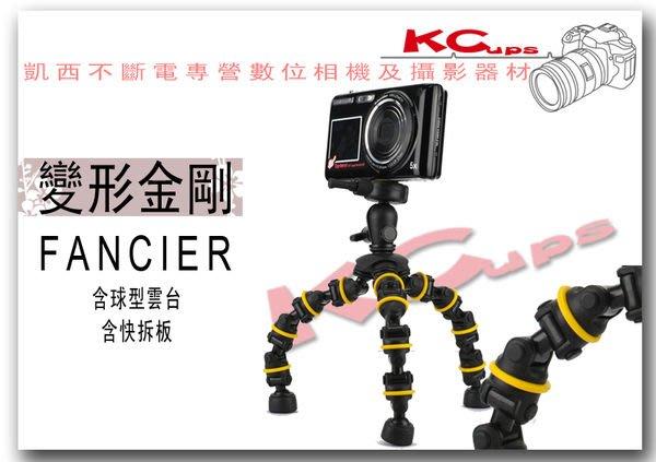凱西影視器材【FANCIER 變形金鋼 三腳架】可以任意旋轉 彎曲 環珠腳架 章魚腳架 直播 手機 錄影