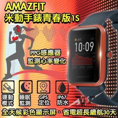 【無賴小舖】米動手錶青春版 1S版 訊息繁體中文顯示 雙GPS 心率 APP通知顯示 音樂控制
