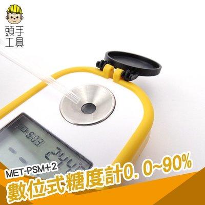 《頭手工具》糖度計 甜度計 食品甜度測試 飲料糖度 水果糖度 果肉甜 蜂蜜甜 甜度測試儀器0-90%