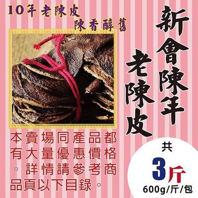 MD134【新會陳年老陳皮】►均價【5...