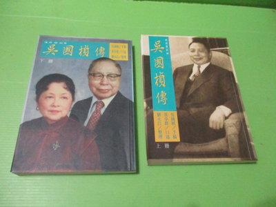 【大亨小撰~古舊書】吳國楨傳(全二冊) // 自由時報1995年初版