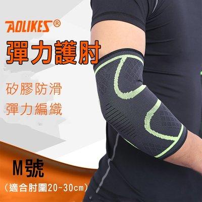趴兔@Aolikes 彈力護肘 M號 舒適透氣 運動護具 高彈力運動護肘 網球籃球 健身護肘 多色可選 運動護肘