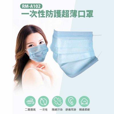 『時尚監控館』 口罩 現貨 RM-A102一次性防護超薄口罩 50入/包 二層透氣 隔絕汙染 親膚柔軟 (非醫療)