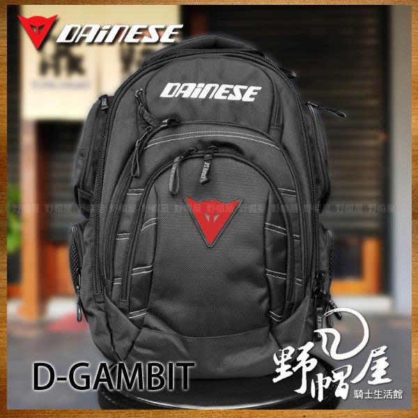 三重《野帽屋》!來店再優惠!Dainese 丹尼斯 D-Gambit BACKPACK 後背包 背包 可放15吋筆電。黑