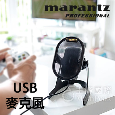【公司貨】免運 MARANTZ Umpire USB麥克風 電容麥克風 電腦麥克風 直播 podcast