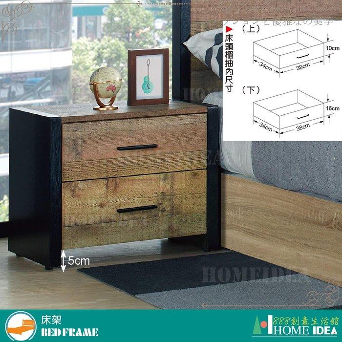 『888創意生活館』202-015-2韋恩厚切木紋床頭櫃$3,700元(02床頭櫃床邊櫃床架床組單人床雙人床)高雄家具