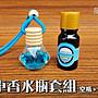 【喬尚拍賣】汽車香水瓶(帶繩八角瓶)【套組...