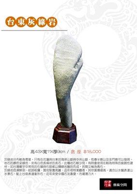 (三義店)【四行一藝術空間 】原石擺件‧台東灰綠岩  高43X寬11X厚9CM / 含底座  售價 $18,000