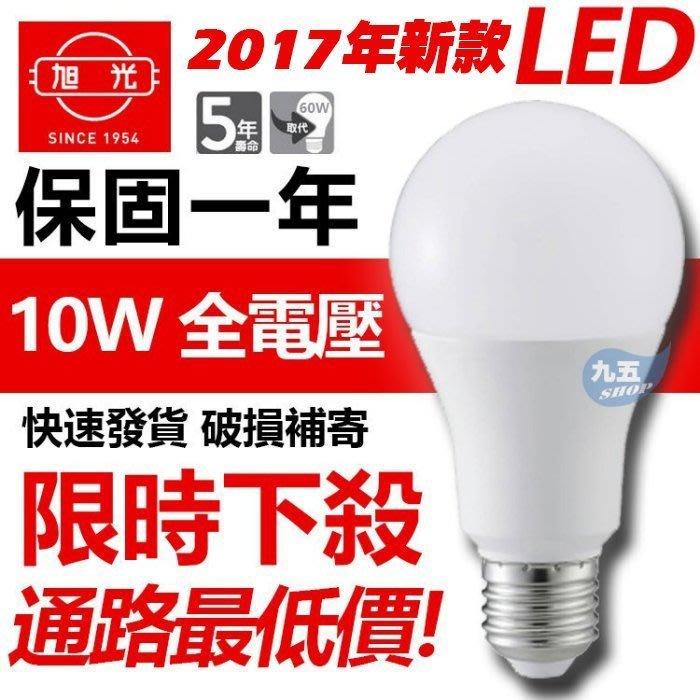 含稅 限時下殺 旭光LED 10W球泡 E27 全電壓 CNS國家認證 不閃頻 燈泡 LED 保固一年 『九五居家』