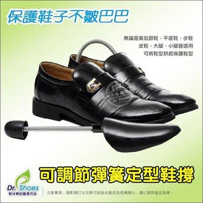 彈簧定型鞋撐 寶貝鞋子不變形扭曲皺巴巴 保持美觀防止皺摺產生 皮鞋布鞋包鞋帆船鞋帆布鞋 ╭*鞋博士嚴選鞋材*╯