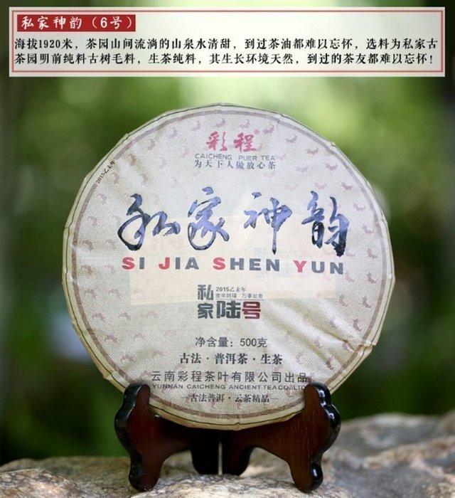 普洱茶生茶 [彩程] 彩程 2015年 私家神韵 6號 古樹普洱茶 500克