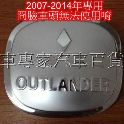 2007-2014年 OUTLANDER 汽車 油箱蓋貼 油箱貼 油箱蓋 油箱飾蓋 冏臉不能用 精品 改裝 配件 三菱