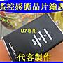 Luxgen U7 納智捷 U6 SUV M7 MPV S5 專用遙...