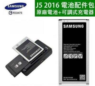 三星 Galaxy J5 2016【原廠電池+可調式充電器】J510【EB-BJ510CBE】,【原廠電池配件包】
