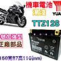 【電池達人】YUASA 湯淺 機車 電池 TTZ12S ...