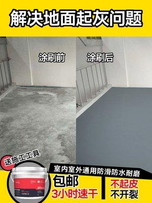 橙子的店 水性環氧樹脂地坪漆室內家用水泥地面漆耐磨防水防滑地板漆