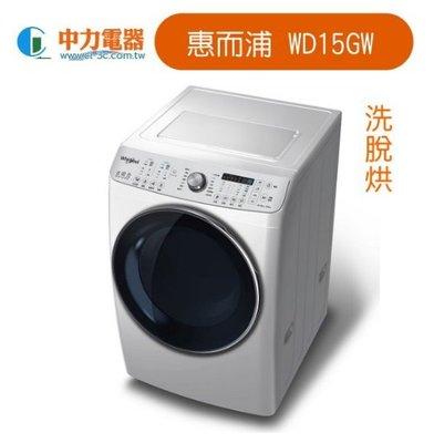 惠而浦 15公斤洗脫烘滾筒洗衣機 WD15GW