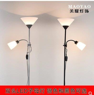 雙頭LED護眼落地燈客廳臥室床頭立式臺燈子母燈北歐創意工作地燈兩頭(不含燈源)