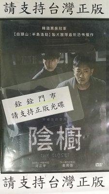 林口@888399 DVD 河正宇 金南佶【陰櫥】全賣場台灣地區正版片