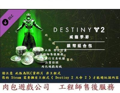 PC版 肉包 天命2:威臨季節 銀幣組合包 STEAM Destiny 2: Season of Arrivals