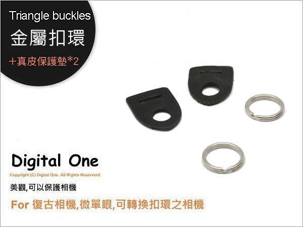 e館 三角扣環 圓形扣環 真皮墊片 一組2入 背帶環 金屬環 傳統機械式 LOMO 微單眼