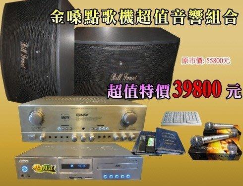 金嗓!特價金嗓最新型M-1伴唱機組合音響擴大機喇叭麥克風送大鍵盤再送歌星級麥克風另有音圓美華