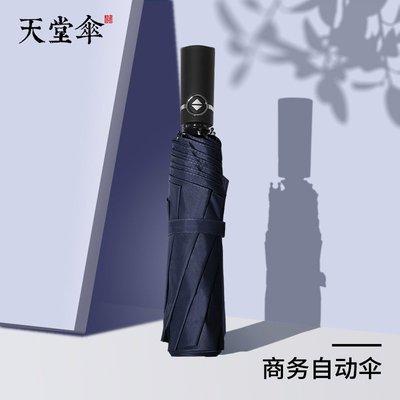 雨傘天堂傘折疊全自動傘防曬防紫外線太陽傘遮陽傘男女晴雨兩用雨傘具