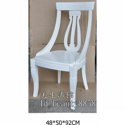 美生活館---全新 英式古典風格 豎琴 白色 餐椅 書椅 洽談椅 秘書椅 會議椅 店面 居家 民宿