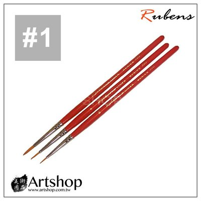 【Artshop美術用品】韓國 Rubens 魯本斯 330 尼龍筆組1 (#00,#0,#1)