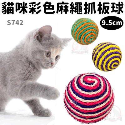 汪旺來【歡迎自取】貓咪彩色麻繩抓板球S742(大)直徑約9.5cm劍麻滾球/顏色隨機出貨/貓磨爪玩具/貓咪抗憂鬱玩具