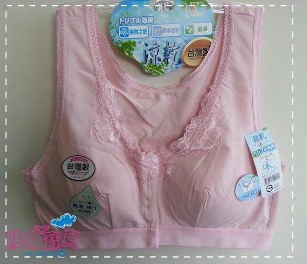 【貼身寶貝】.『1967』台灣製(一王美)~前扣式哺乳胸衣內衣 (無鋼圈,胸前有襯墊)