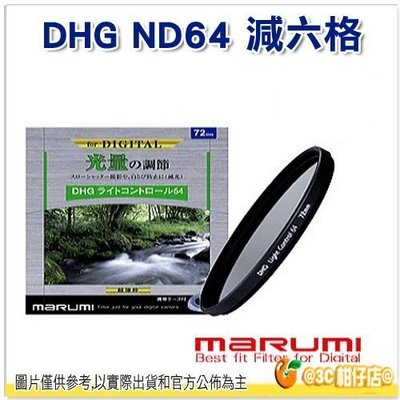 @3C 柑仔店@ Marumi DHG ND64 77mm 減光鏡 減六格 薄框 多層鍍膜 日本製 彩宣公司貨