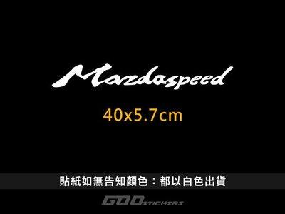 GOO-MAZDA車系 後擋後檔 簍空貼紙(引擎蓋、前擋 MAZDA3 馬三 馬5 Premacy