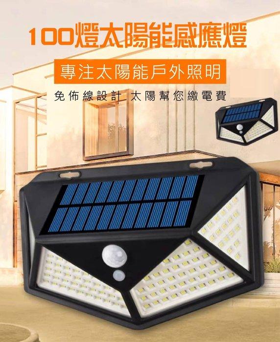 現貨 100W LED 太陽能感應燈 太陽能壁燈 庭院燈 花園燈  光控超亮 天黑自动亮人走燈滅多 家用人體感應燈 路燈
